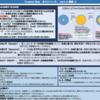 日本政府が世界に発信するDFFT のコンセプト「Trusted Web」の具体策を聞く(2)