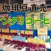 珈琲豆直売所【サンクリコーヒー】in伊勢原