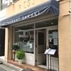 (Tokyo-59/Sakaki)日本美味しいもの巡り Japan delicious food and wine tour