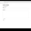 mBaaSを使ってブログを作る(その3)「編集画面/権限を追加する」