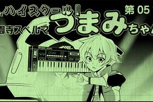 【第5話】Jr.ハイスクール!つまみちゃん