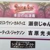 『シスター・アクト』 2014/07/28 ソワレ
