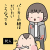 パーカー【生後8カ月】