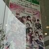 【こぶビヨ→清水】2019.11.24 【新宿→原宿】