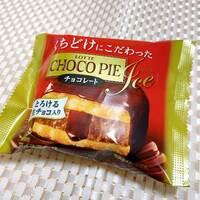 ただのチョコパイじゃないですよ?ファミマ先行販売の新商品はお菓子コーナーにはないので注意!!