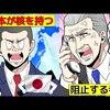 (漫画)日本が核を持つとどうなるのか(マンガで分かる)@アシタノワダイ