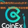 ビットコインキャッシュ(BCH)基軸の取引所CoinExがオープン! 操作・登録方法を解説