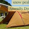 初心者家族キャンプにアメニティドームは本当にオススメ?徹底検証!