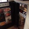 純豆腐チゲ定食。川崎「千ちゃん」