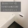 【LIXILアライズ】わが家のお風呂公開!こだわりポイントとメリット・デメリット【口コミ】