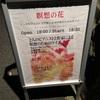 瞑想のためのライブ@新宿・経王寺