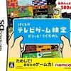 【DSソフト】ナムコ黄金時代がテーマのショートゲームメドレー。サクッとプレイ、思い出にほっこり【ぼくらのテレビゲーム検定 ピコッとうでだめし】