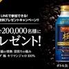 ワンダ 極コーヒーが抽選で20万様に当たるLINE限定キャンペーン!