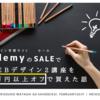 Udemy(ユーデミー)のセールで安くWEBデザインの学習コンテンツが買えて嬉しい話