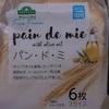 トップバリュグリーンアイの食パン『Free From pain de mie with olive oil パン・ド・ミ』