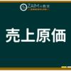 ZAIM用語集 ➤売上原価
