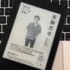 光本勇介さんが書いた「実験思考 世の中、すべては実験」を読みました