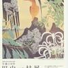【展示】生誕110年 田中一村展 @佐川美術館