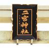 【二宮神社】嵐ファン聖地巡礼の地として全国からファンが集まる神社に行ってみた