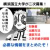 【横浜国立大学2021】二次募集決定!対象者は?選抜方法は?