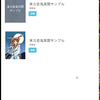 イチから始める同人小説のePub化・mobi化 その2表紙を付けよう。
