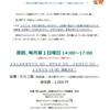 【10月2日は、サードオピニオン神奈川です】