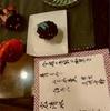 今週(7/27〜7/31)季節の和菓子。