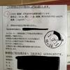 【メルカリトラブル集1】発送した商品がサイズオーバーで返送された時の解決法