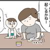 ムスッコ成長レポート㊿子供大好き日用品の乱2