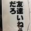 【2020年9月9日】 シャーマンキング展、東京凱旋会場レポートその4。原画の写真を載せます。