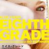 【ネタバレなし】成長がSNSに外部化されているリアルな中学生の青春『エイス・グレード世界でいちばんクールなわたしへ』