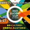 ルーセントカップ2021「東京インドア」出場選手について