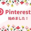 【9月の振り返り】Pinterestを始めました&今ブログについて思うこと