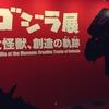 ゴジラ展 福岡 感想はただただ「凄っ!」の連発 (福岡市美術館)