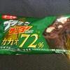 ブラックサンダー カカオ72%!価格が安く単品で販売したコンビニで買えるチョコ菓子