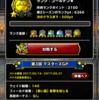 【DQMSL】マスターズGP ウェイト140 赤い霧 ゴールデン★