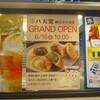 ポルタに冷やしクリームパンの八天堂オープンだね(クリームパン)横浜駅周辺グルメ情報口コミ評判
