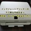 インクジェットプリンターの不可解な用紙詰まり。原因は、ローラーではなかった!