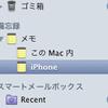Mail.appで作ったメモをiPhoneに転送(同期)できない