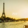 民泊ビジネス「 #Airbnb 」、パリ市で旅行者税の徴収を開始と発表 一方、日本政府は違法営業の実態を調査中