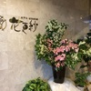 中津川温泉『ホテル花更紗 』 今回は、座敷オバサンがご案内いたします。