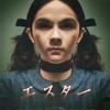【映画】後半が衝撃的過ぎるホラー映画エスターを見た感想