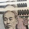医療費控除を2年分まとめて気合で出すぞ!10万円もらえるぞ!