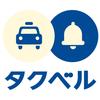 """【タクシー】川崎と横浜で""""タクベル""""というタクシーアプリが始まったらしい"""