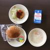 今日の給食