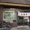 台東区浅草橋 中華料理 大勝軒のランチで、懐かしのワンタンメン!!!