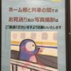富山駅前散策(気になり物件いろいろ)