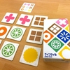 簡単なボードゲーム紹介【ナインタイル】