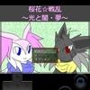 あのゲームをWebで! 桜花☆戦乱 ~光と闇・夢~ (Web版)