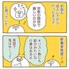 節分伝道師【4コマ漫画2本】